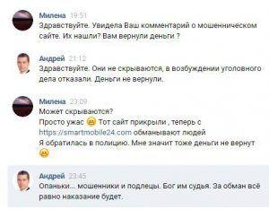 Мошенники m-video24.ru, smartmobile24.com