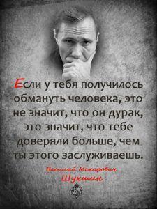 Василий Шукшин об обмане