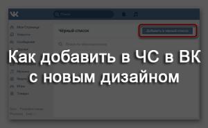 Как добавить в ЧС в ВК с новым дизайном
