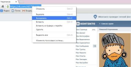 в адресной строке браузера скопировать его ID