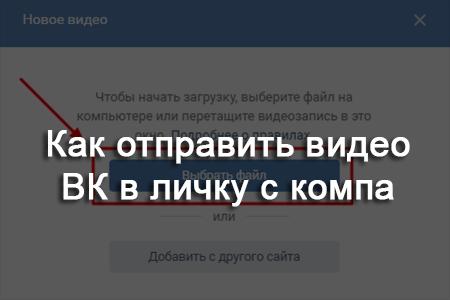 Как отправить видео ВКонтакте в личку с компа
