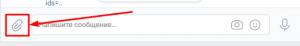 выбрать файл добавить в сообщение