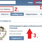 Как заблокировать страницу в ВК, чужую
