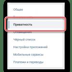 Как закрыть страницу в ВК от посторонних