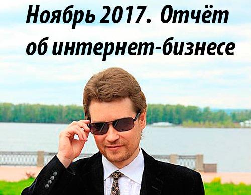 Андрей Хвостов, отчёт ноябрьский, 2017