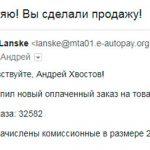 Юлия Ланске научит вас покорять мужчин