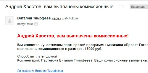 Комиссионные от Тимофеева В.