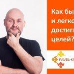 Павел Колесов- ваш проводник в счастливую жизнь