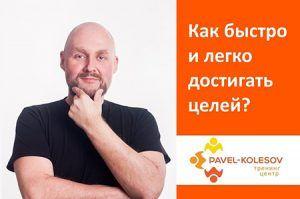 Павел Колесов