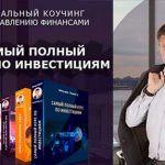 Станислав Тихонов, обучение инвестированию