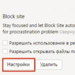 Как заблокировать сайт в Яндекс браузере