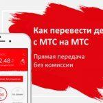 Как перевести деньги с телефона на телефон МТС, без комиссии
