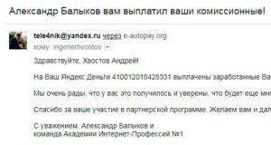 Комиссионные Балыкова