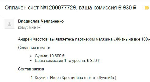 Челпаченко комиссионные