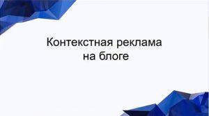 Контекстная реклама на блоге