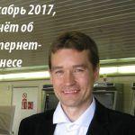 Декабрь 2017. Отчёт об интернет-бизнесе