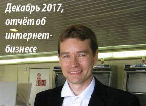 Отчёт об интернет-бизнесе Андрея Хвостова