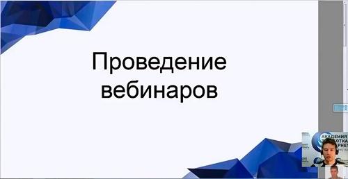 Проведение вебинаров