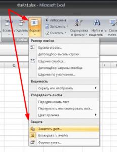 как защитить ячейки в Excel от редактирования