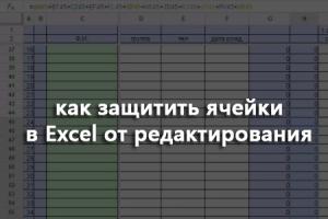 как защитить ячейки в Excel