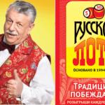 Как проверить лотерейный билет «Русское лото» по номеру билета