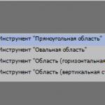 Как выделить объект в Фотошопе и отделить от фона