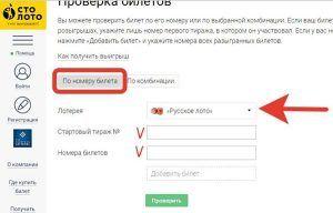 Как проверить лотерейный билет «Русское лото»