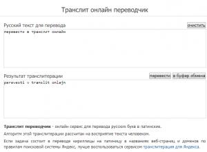 перевести в транслит онлайн