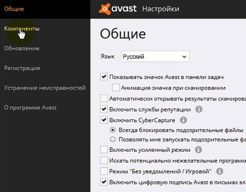 Как отключить Аваст на время установки программы