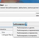 Программы для удаления неудаляемых файлов
