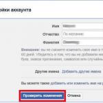 Как в Facebook изменить имя, фамилию, отчество