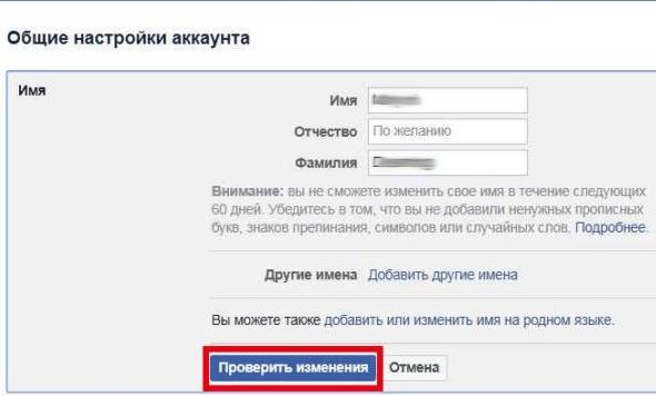 Как в Facebook изменить имя