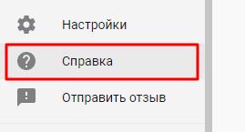 YouTube справка