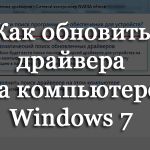 Как обновить Интернет Эксплорер до 11 версии для Windows 7