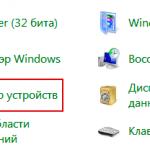 Как обновить драйвера на компьютере Windows 7