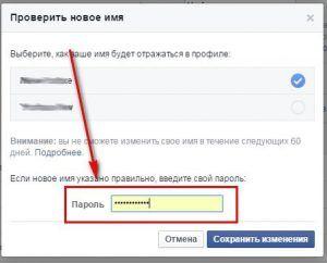 Как в Facebook поменять имя