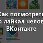 Как посмотреть что лайкал человек ВКонтакте, инструкция