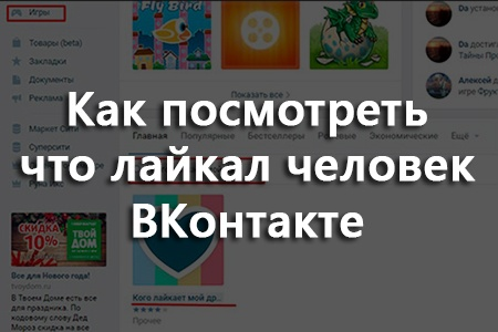 Как посмотреть что лайкал человек ВКонтакте