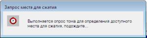 Как разделить жесткий диск на 2 части, Windows