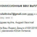 Юлия Литвина — эксперт по вирусному маркетингу