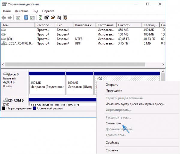Как разделить жесткий диск на 2 части, Windows 10, без потери данных