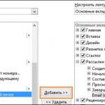Как отправить документ по электронной почте для чайников