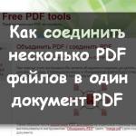 Как соединить несколько PDF файлов в один документ PDF