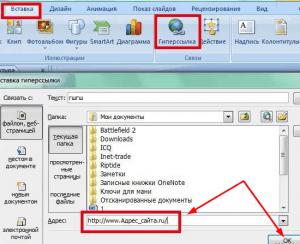 Гиперссылка на сайт или сторонний документ