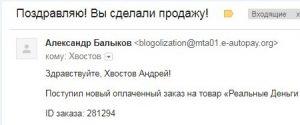 Александр Балыков, комиссионные, март