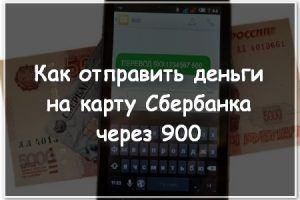 Как отправить деньги на карту Сбербанка через 900