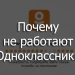 Почему не работают Одноклассники сегодня, причины