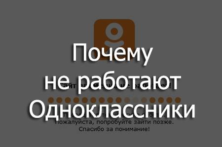Почему не работают Одноклассники сегодня