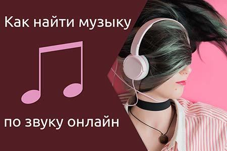 Как найти музыку по звуку онлайн