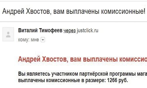Тимофеев Виталий, комиссионные, март
